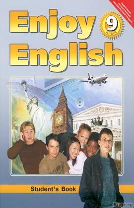 "�.�. ����������, �.�. ������� � ��. ""Enjoy English. Student`s Book. 9 �����. ���������� ����. ���������� � �������������. ������� ��� 9 ������ ������������������� ����������"""