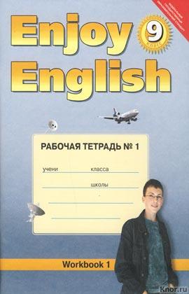"""М.З. Биболетова, Е.Е. Бабушис и др. """"Enjoy English. 9 класс. Workbook 1. Английский язык. Рабочая тетрадь 1 к учебнику для 9 класса общеобразовательных учреждений"""""""