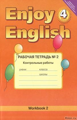"""Н.Н. Трубанева, О.С. Коротеева """"Enjoy English. 4 класс. Workbook 2. Английский язык. Рабочая тетрадь 2. Контрольные работы"""""""