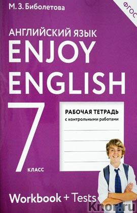 """М.З. Биболетова """"Enjoy English. Английский с удовольствием. 7 класс. Рабочая тетрадь"""" Серия """"Enjoy English"""""""