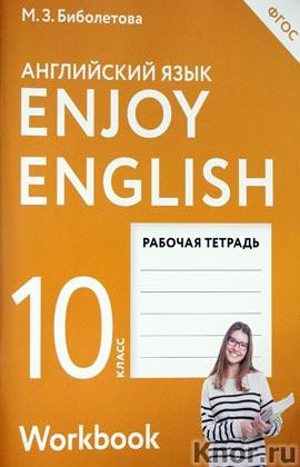 """�.�. ���������� """"Enjoy English. ���������� � �������������. 10 �����. ������� �������"""" ����� """"Enjoy English"""""""