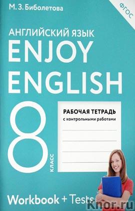 """�.�. ����������, �.�. ��������� """"Enjoy English. ���������� � �������������. 8 �����. ������� �������"""" ����� """"Enjoy English"""""""