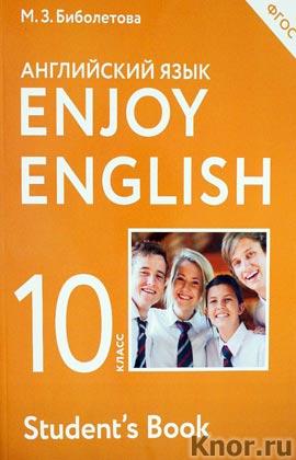 """М.З. Биболетова """"Enjoy English. Английский с удовольствием. 10 класс. Учебник"""" Серия """"Enjoy English"""""""