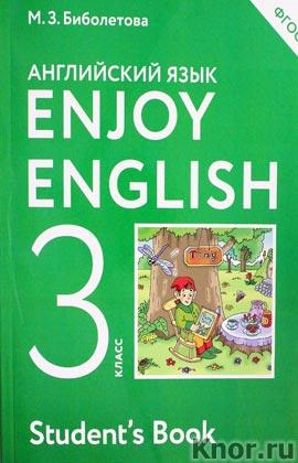 """�.�. ���������� """"Enjoy English. ���������� � �������������. 3 �����. �������"""" ����� """"Enjoy English"""""""