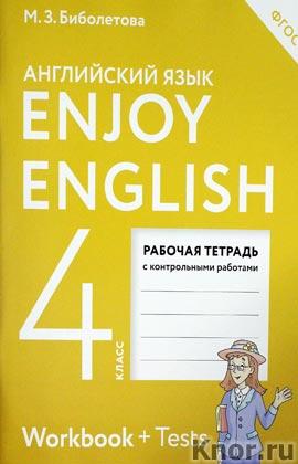 """М.З. Биболетова """"Enjoy English. Английский с удовольствием. 4 класс. Рабочая тетрадь"""" Серия """"Enjoy English"""""""