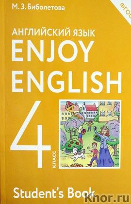 """М.З. Биболетова """"Enjoy English. Английский с удовольствием. 4 класс. Учебник"""" Серия """"Enjoy English"""""""
