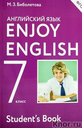 """М.З. Биболетова, Н.Н. Трубанева """"Enjoy English. Английский с удовольствием. 7 класс. Учебник"""" Серия """"Enjoy English"""""""