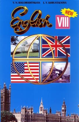 Богородицкая Хрусталева The World Of Britain