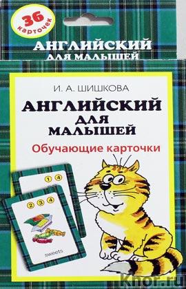 """И.А. Шишкова """"Английский для малышей. Обучающие карточки"""" Серия """"Английский для малышей"""""""
