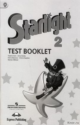 """�.�. ��������, ��. ����, �.�. �������� � ��. """"Starlight. ���������� ����. 2 �����. ����������� �������. ������� ��� ������������������� ����������"""" ����� """"�������� ���������"""""""