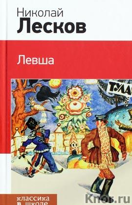 """Николай Лесков """"Левша"""" Серия """"Классика в школе"""""""