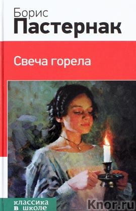 """Борис Пастернак """"Свеча горела"""" Серия """"Классика в школе"""""""