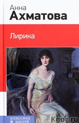 """Анна Ахматова """"Лирика"""" Серия """"Классика в школе"""""""