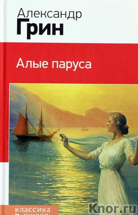 "Александр Грин ""Алые паруса"" Серия ""Классика в школе"""