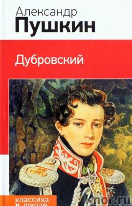 "Александр Пушкин ""Дубровский"" Серия ""Классика в школе"""