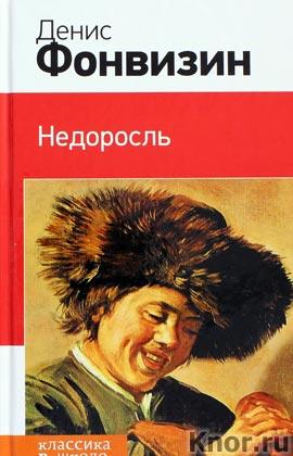 """Денис Фонвизин """"Недоросль"""" Серия """"Классика в школе"""""""