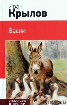 """Иван Крылов """"Басни"""" Серия """"Классика в школе"""""""