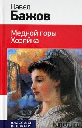 """Павел Бажов """"Медной горы Хозяйка"""" Серия """"Классика в школе"""""""