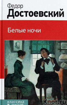 """Федор Достоевский """"Белые ночи"""" Серия """"Классика в школе"""""""