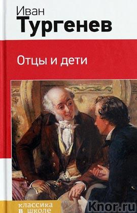 """Иван Тургенев """"Отцы и дети"""" Серия """"Классика в школе"""""""