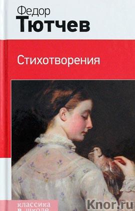 """Федор Тютчев """"Стихотворения"""" Серия """"Классика в школе"""""""