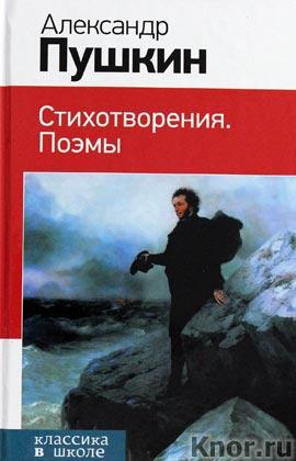 """Александр Пушкин """"Стихотворения. Поэмы"""" Серия """"Классика в школе"""""""