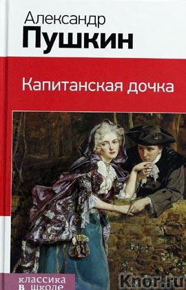 """Александр Пушкин """"Капитанская дочка"""" Серия """"Классика в школе"""""""