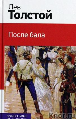 """Лев Толстой """"После бала"""" Серия """"Классика в школе"""""""
