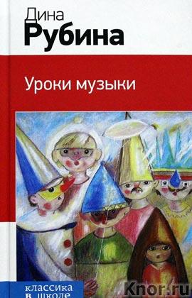 "Дина Рубина ""Уроки музыки"" Серия ""Классика в школе"""