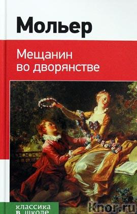 """Ж.Б. Мольер """"Мещанин во дворянстве"""" Серия """"Классика в школе"""""""