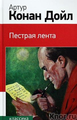 """Артур Конан Дойл """"Пестрая лента"""" Серия """"Классика в школе"""""""