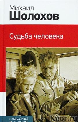"""Михаил Шолохов """"Судьба человека"""" Серия """"Классика в школе"""""""