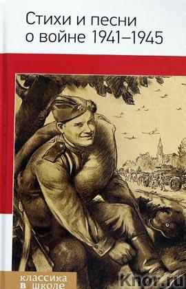 """Стихи и песни о войне 1941 - 1945. Серия """"Классика в школе"""""""