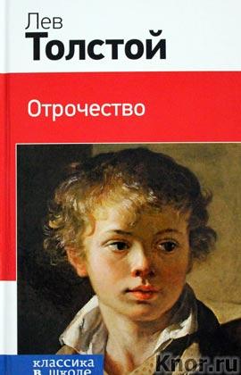 """Лев Толстой """"Отрочество"""" Серия """"Классика в школе"""""""