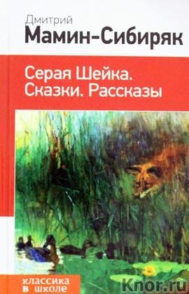 """Дмитрий Мамин-Сибиряк """"Серая Шейка. Сказки. Рассказы"""" Серия """"Классика в школе"""""""