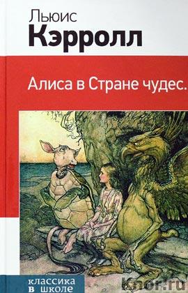 """Льюис Кэрролл """"Алиса в Стране чудес"""" Серия """"Классика в школе"""""""