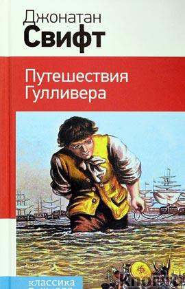 "Джонатан Свифт ""Путешествия Гулливера"" Серия ""Классика в школе"""