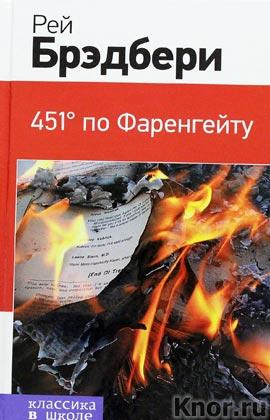 """Рэй Брэдбери """"451' по Фаренгейту"""" Серия """"Классика в школе"""""""
