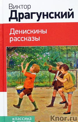 """Виктор Драгунский """"Денискины рассказы"""" Серия """"Классика в школе"""""""