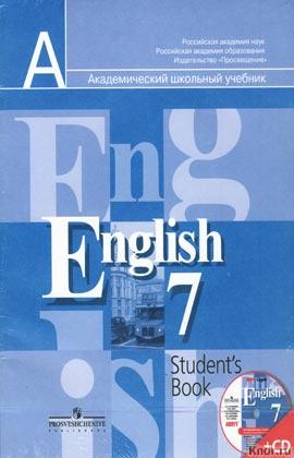 """В.П. Кузовлев и др. """"Английский язык. Учебник для 7 класса общеобразовательных учреждений"""" + CD-диск. Электронное приложение к учебнику с аудиокурсом"""