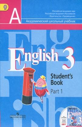 """В.П. Кузовлев и др. """"Английский язык. 3 класс. Учебник для общеобразовательных учреждений в 2-х частях"""" 2 книги"""