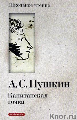 """Александр Пушкин """"Капитанская дочка"""""""