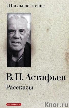 """Виктор Астафьев """"Рассказы"""""""
