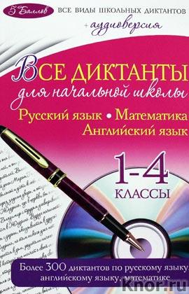 """И.С. Марченко, И.Б. Панфилова """"Все диктанты для начальной школы: 1-4 классы"""" + CD-диск. Серия """"5 баллов: все виды школьных диктантов"""""""