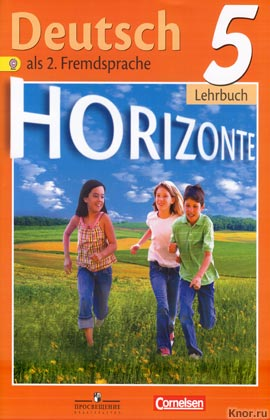"""А.М. Аверин и др. """"Немецкий язык. Горизонты. 5 класс. Учебник для общеобразовательных организаций. Второй иностранный язык"""""""