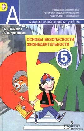 """А.Т. Смирнов, Б.О. Хренников """"Основы безопасности жизнедеятельности. 5 класс. Учебник для общеобразовательных учреждений"""" + CD-диск"""