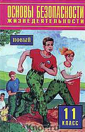 """М.П. Фролов, Ю.Л. Воробьев и др. """"Основы безопасности жизнедеятельности. 10 класс"""""""