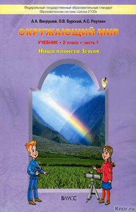 "А.А. Вахрушев, О.В. Бурский, А.С. Раутиан ""Окружающий мир. Наша планета Земля. 2 класс. Учебник в 2 частях"" (2 книги)"