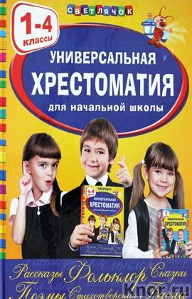 """Универсальная хрестоматия для начальной школы: 1-4 классы. Серия """"Светлячок. Хрестоматии"""""""