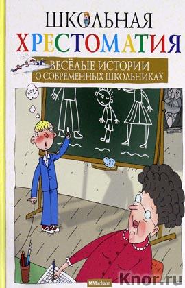 Веселые истории о современных школьниках
